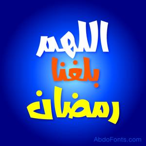تحميل ٣٦ لوحة اللهم بلغنا رمضان