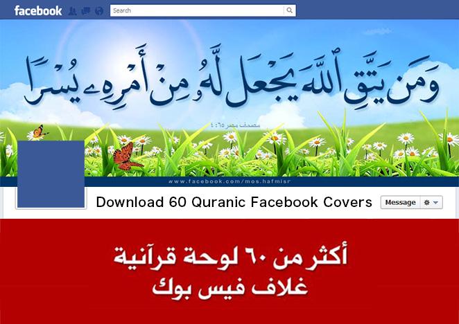 أكثر من ٦٠ لوحة قرآنية غلاف فيس بوك