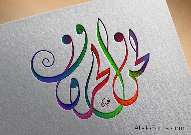 Lahan-Alhorof4