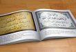 كتالوج لوحات قرآنية