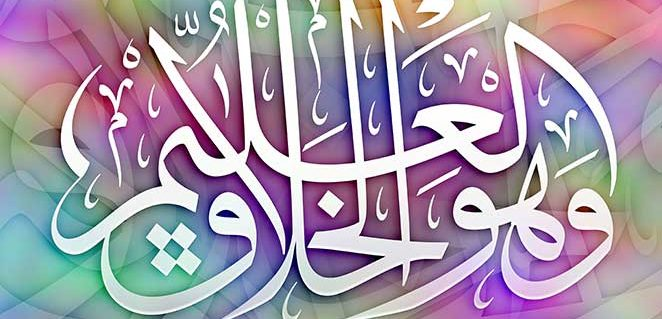 إحياء تراث الخط العربي