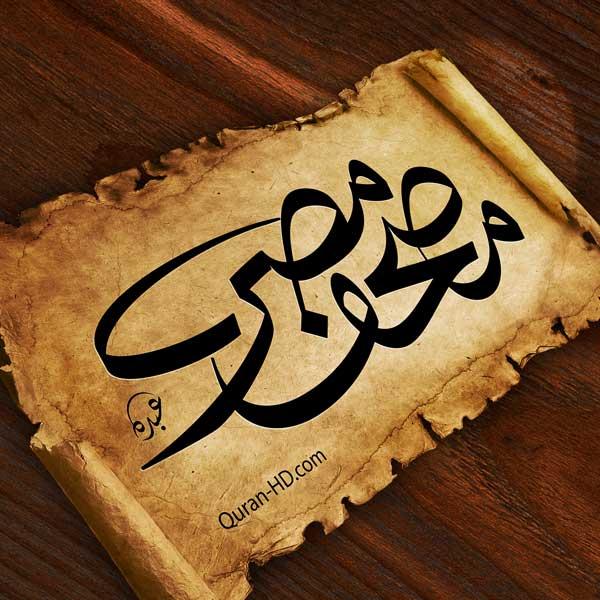 تصميم-شعار-مصحف-مصر-الخط-العربي-الثلث