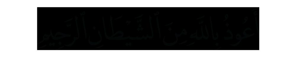 ختم نوشتاری کلام وحی {سوره ی مبارکه ی طه}