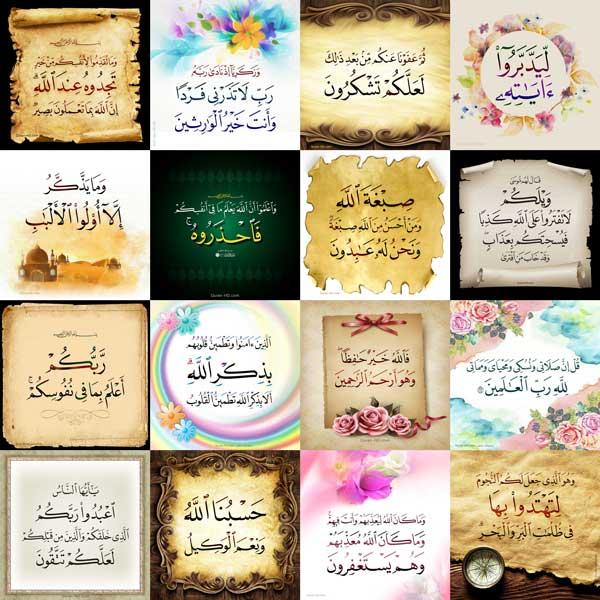 اللوحات-القرآنية-وسيلة-إعلامية-فعالة-لنشر-القرآن-الكريم