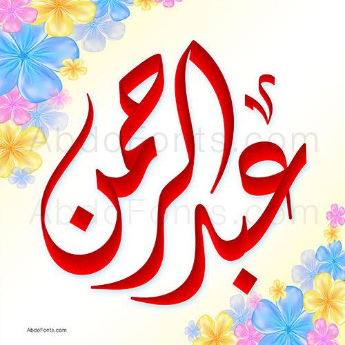 عبدالرحمن Abd-alRahman