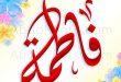 فاطمة Fatema