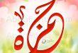 حمزة Hamza