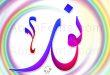 نور Nour