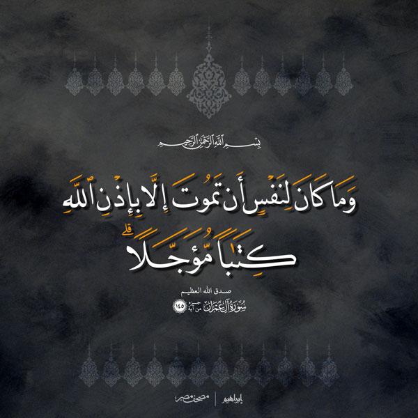 QURAN_N21-30-01