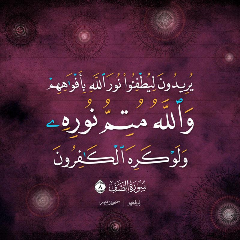 QURAN_N51-60-01