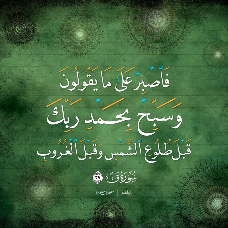 QURAN_N51-60-02