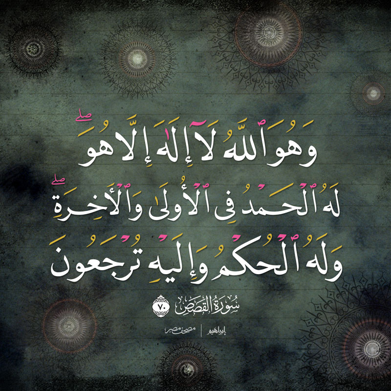 QURAN_N51-60-04