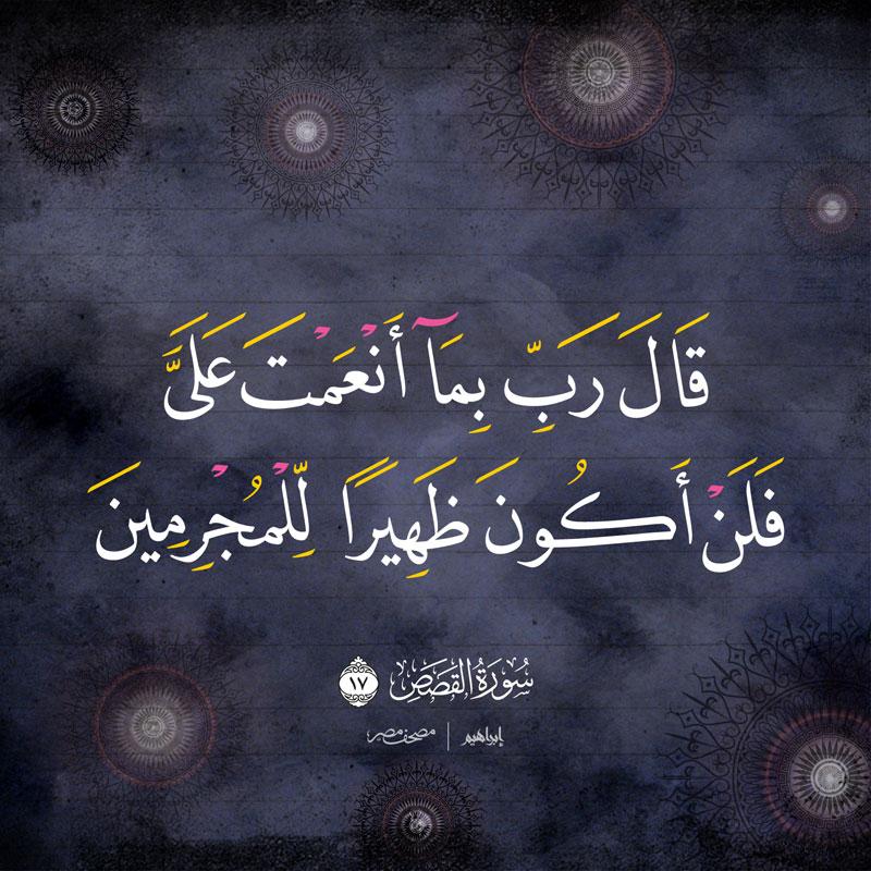 QURAN_N51-60-05