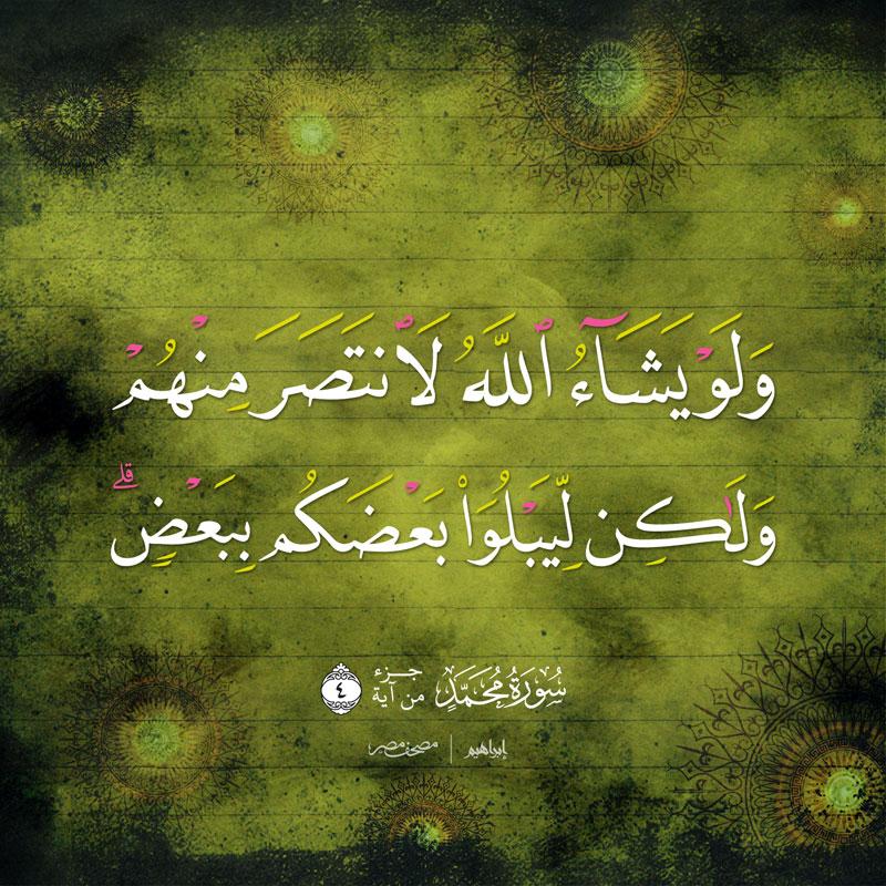 QURAN_N51-60-06