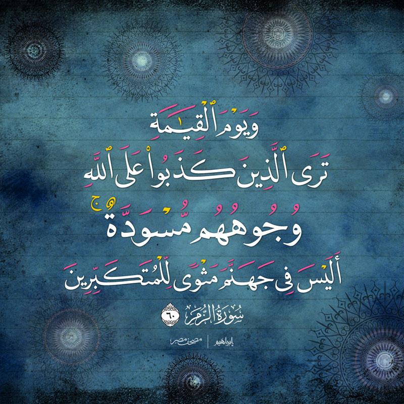 QURAN_N51-60-07