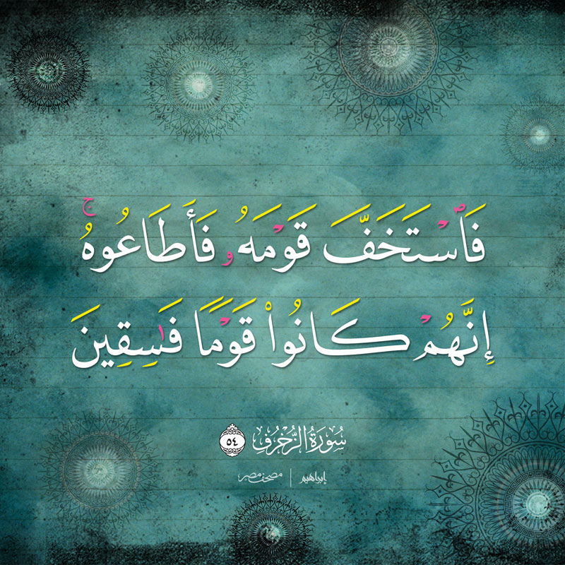 QURAN_N51-60-09