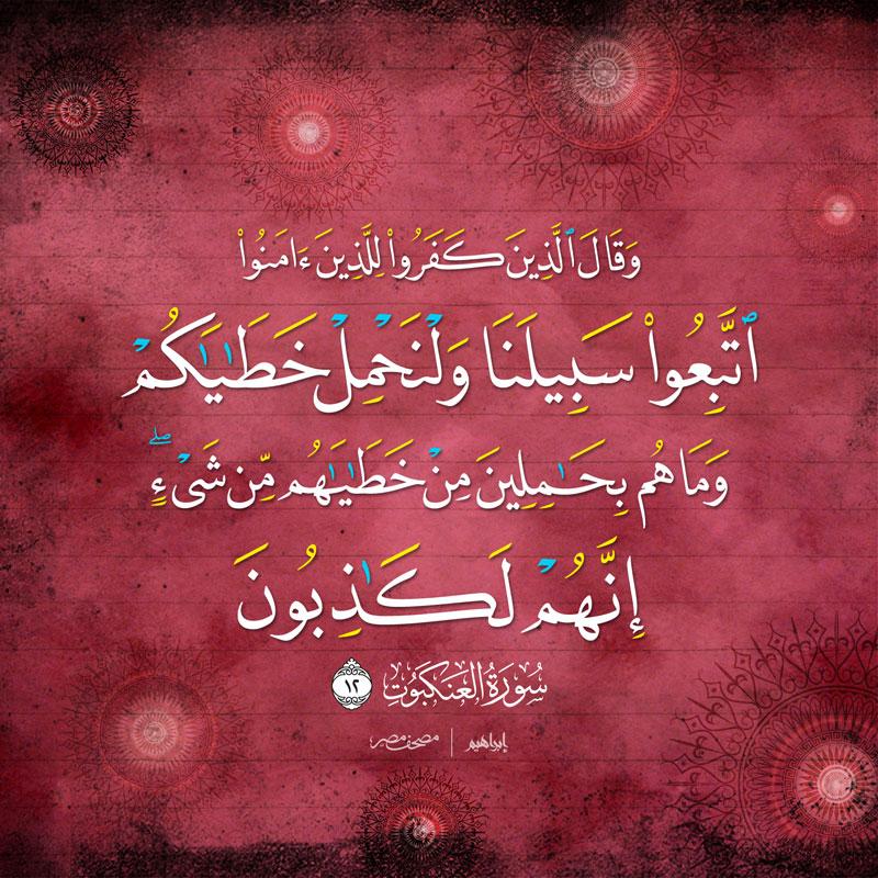 QURAN_N51-60-10