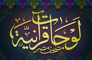 Quran-HD Lawhat