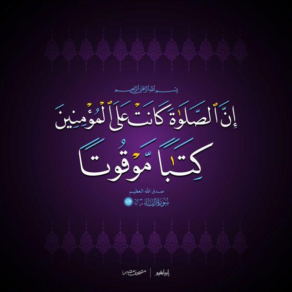 لوحات قرآنية جميلة