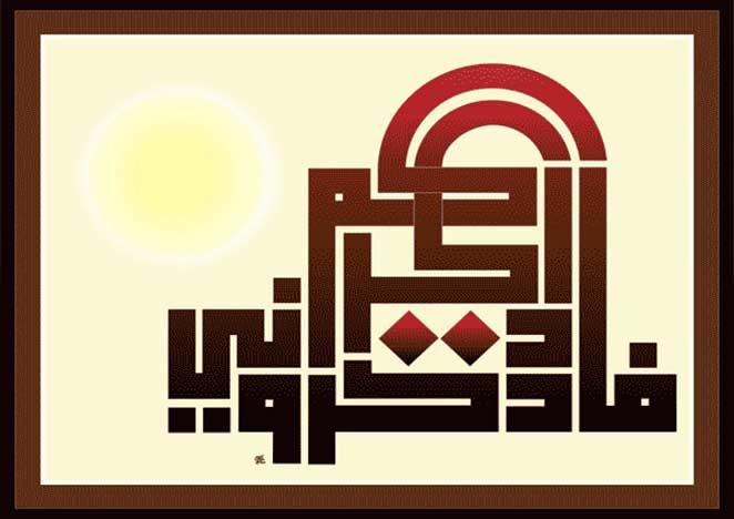 الخطاط عبدالله عارف