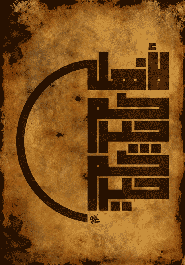 abdofonts_Digital_Calligraphy_Quran-HD_Aref07