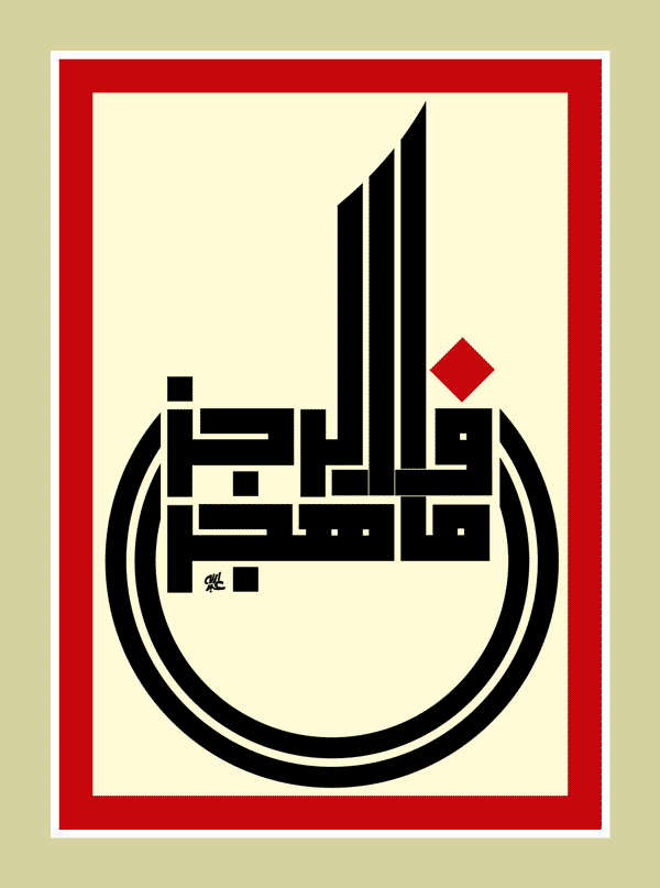 abdofonts_Digital_Calligraphy_Quran-HD_Aref09