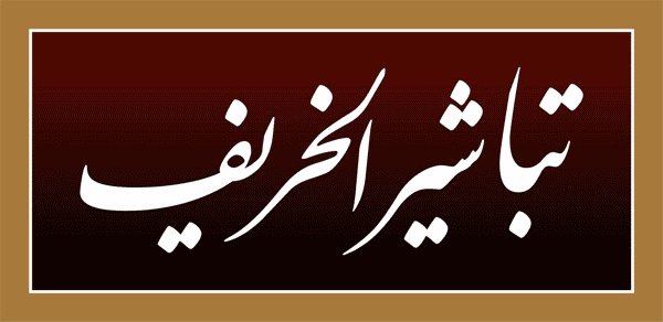 abdofonts_Digital_Calligraphy_Quran-HD_Aref14