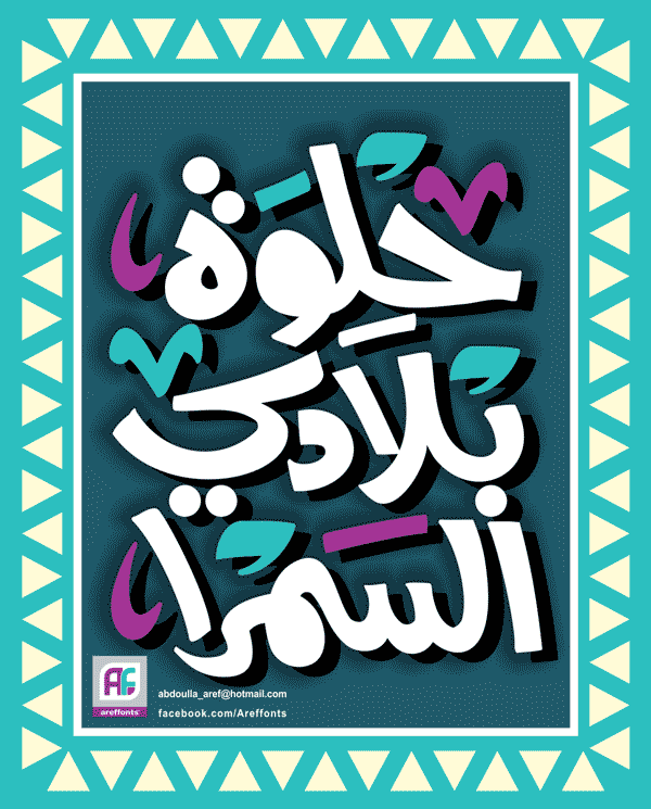 abdofonts_Digital_Calligraphy_Quran-HD_Aref15