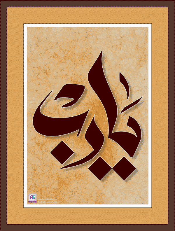 abdofonts_Digital_Calligraphy_Quran-HD_Aref19