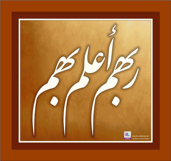 abdofonts_Digital_Calligraphy_Quran-HD_Aref21