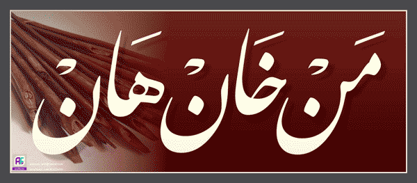 abdofonts_Digital_Calligraphy_Quran-HD_Aref22