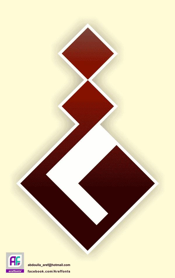 abdofonts_Digital_Calligraphy_Quran-HD_Aref23