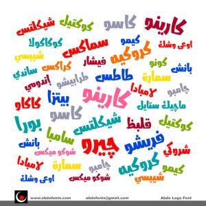 خط تصميم الشعارات ( Abdo Logo )