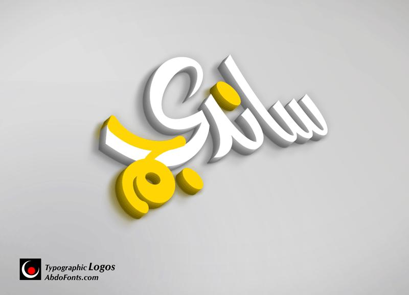 شعارات Typographic Logos