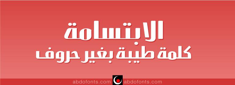 Abdo Misr