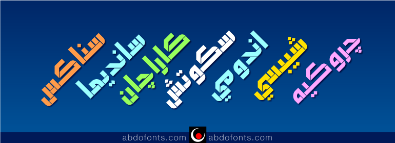 Abdo-Salem-Poster-04