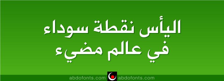 خط الشاشات والعروض التقديمية (Abdo Screen)