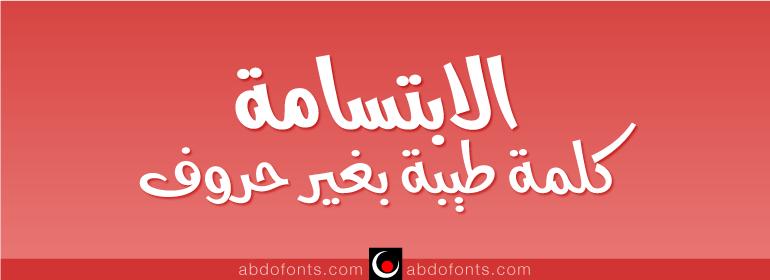 الخط الحر ( Abdo Free )