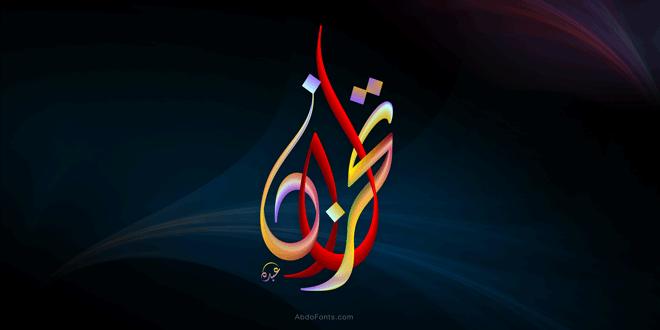 شعارات حديثة بالخط الديواني