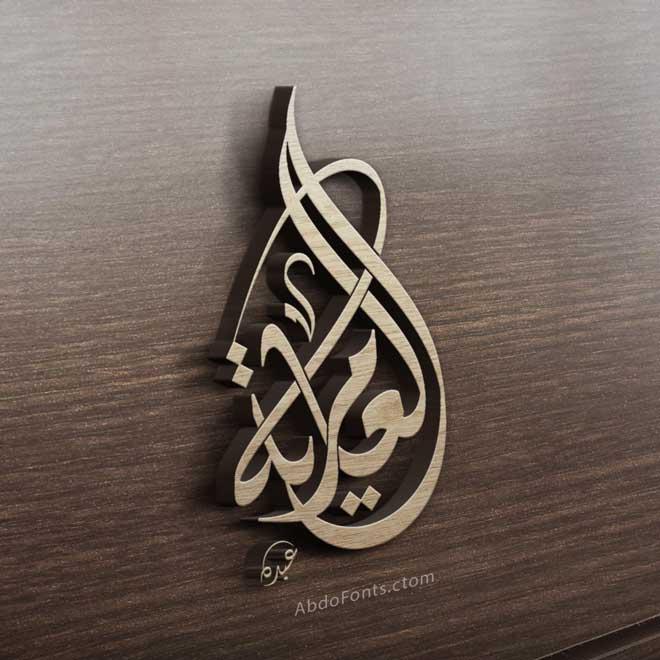شعار العامرية بالخط الديواني