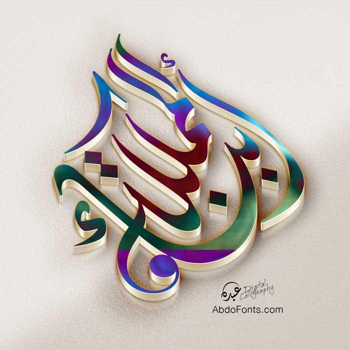 شعار أبناء المملكة بالخط الديواني