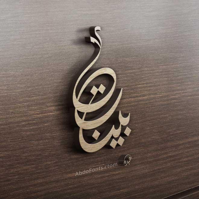 شعار بينات بالخط الديواني