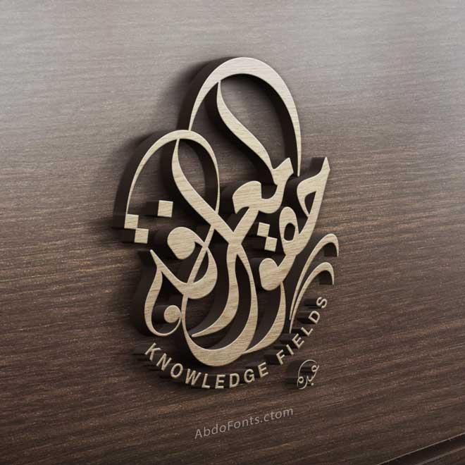 شعار حقول المعرفة بالخط الديواني