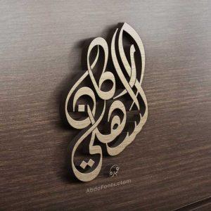 شعار راكان السهلي بالخط الديواني