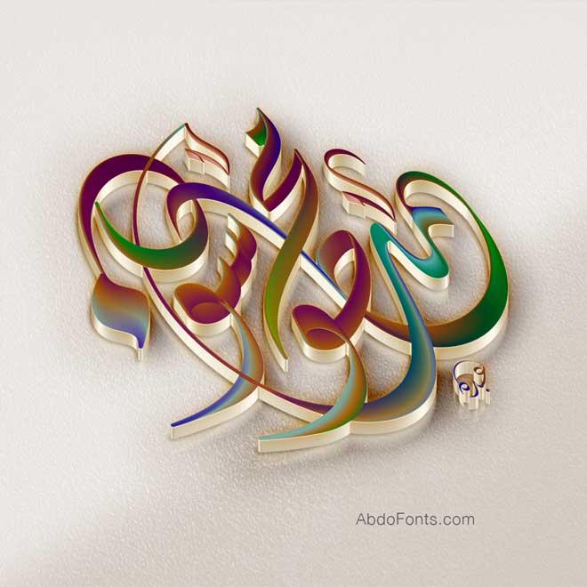شعار محمد طوسون بالخط الديواني