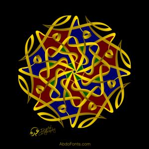 شعار كرم دائري بخط الثلث