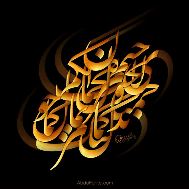 arabic-farsi-letters