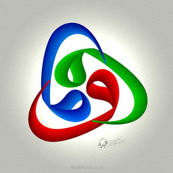 arabic-letter-waw