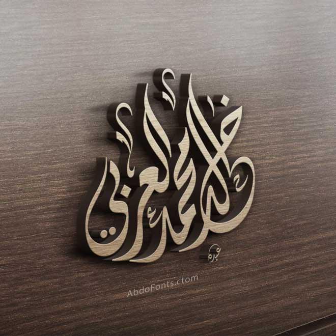 شعار خالد محمد العربي بالخط الديواني