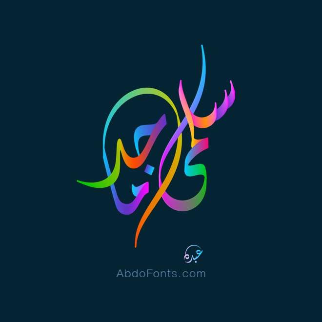 شعار سلمى ماجد بالخط الديواني